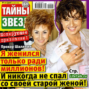 razvod_prohor-shalyapin_larisa-k