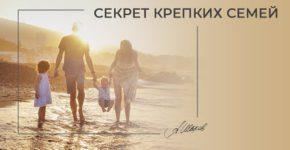 Секрет крепких семей. Как поддерживать близость и теплоту в отношениях? Советы психолога. Любовь.