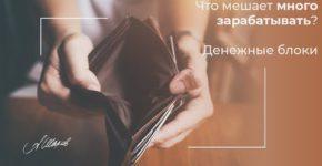 Что мешает много зарабатывать? О денежных блоках, которые человек не осознаёт.