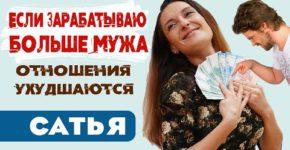 Если зарабатываю больше мужа, отношения ухудшаются.(Вопросы-ответы ч2.Санкт-Петербург, 2020)