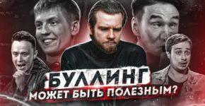 """Почему в России популярен жесткий юмор? Разбор """"Что было дальше"""", """"Прожарка"""" и др"""